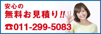 安心の無料お見積り 011-299-5083
