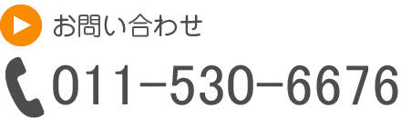 お問い合わせtel:011-530-6676