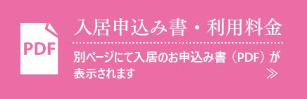 入会申込書・利用料金