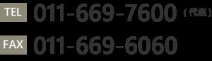 tel:011-669-7600 fax011-669-6060
