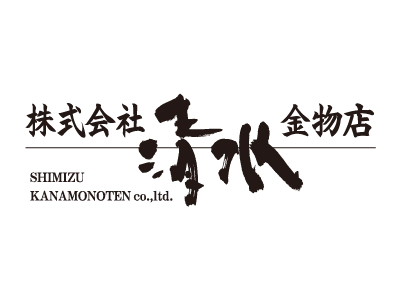 株式会社 清水金物店